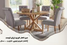 Photo of میز ناهار خوری ارزان قیمت [ناهار خوری چوبی، فلزی و … سال ۹۹]
