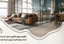 Photo of دکوراسیون داخلی منزل| جدیدترین ایده برای دکوراسیون و چیدمان خانه