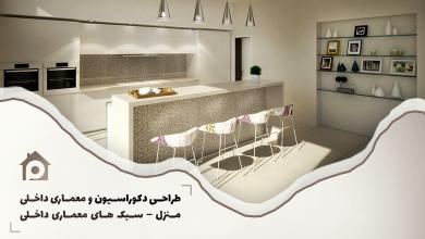 Photo of طراحی دکوراسیون و معماری داخلی منزل – سبک های معماری داخلی
