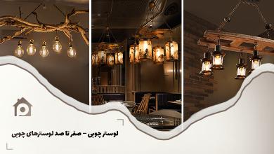 Photo of لوستر چوبی در طرح های مختلف – تضمین کیفیت [لوستر چوبی ارزان]