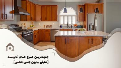 Photo of کابینت آشپزخانه | جدیدترین طرح های کابینت [معرفی بهترین جنس+عکس]