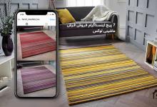 Photo of ۷ پیج اینستاگرام فروش فرش ماشینی لوکس