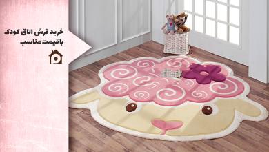 Photo of خرید فرش اتاق کودک با قیمت مناسب [مدل ها عروسکی و بچگانه]