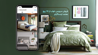 Photo of فروش سرویس خواب از ۱۰ پیج معتمد اینستاگرام