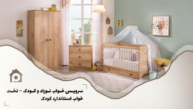 Photo of سرویس خواب نوزاد و کودک – تخت خواب استاندارد کودک