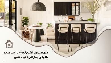 Photo of دکوراسیون آشپزخانه – ۱۰ ها ایده جدید برای طراحی دکور + عکس
