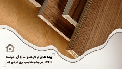 Photo of ورقه های ام دی اف و انواع آن-قیمت MDF [مزایا و معایب ورق ام دی اف]
