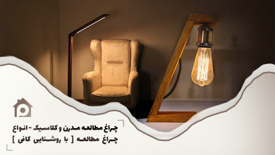 Photo of چراغ مطالعه مدرن و کلاسیک – انواع چراغ مطالعه [با روشنایی کافی]