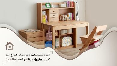 Photo of میز تحریر مدرن و کلاسیک -انواع میز تحریر دیواری[میز تاشو قیمت مناسب]
