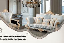Photo of مبل استیل با مدلهای جدید و قیمت های متنوع [مبل سلطنتی فرانسوی]