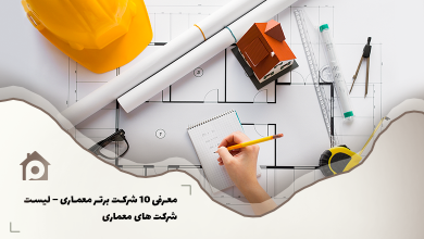 Photo of معرفی ۱۰ شرکت برتر معماری – لیست شرکت های معماری
