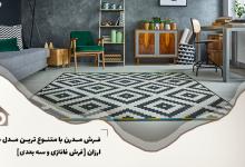 Photo of فرش مدرن با متنوع ترین مدل ها-ارزان [فرش فانتزی و سه بعدی]