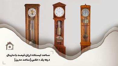 Photo of ساعت ایستاده ارزان قیمت با متریال درجه یک + عکس [ساعت مدرن]