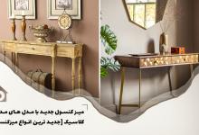 Photo of میز کنسول جدید با مدل های مدرن و کلاسیک [جدید ترین انواع میزکنسول]